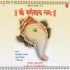 Shri Ganeshay Namah songs