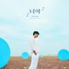 Lim Seul Ong - You (feat. 빈지노) artwork