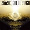 Vyacheslav Butusov & Deadushki - Триллипут artwork