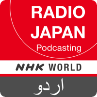 Urdu News - NHK WORLD RADIO JAPAN podcast