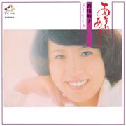 Anata Ni Ageru - Mineko Nishikawa - Mineko Nishikawa