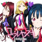 Kowareyasuki - Guilty Kiss - Guilty Kiss