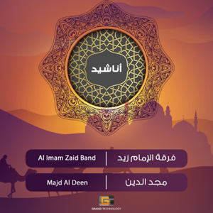 Al Imam Zaid Band - Atadri Man