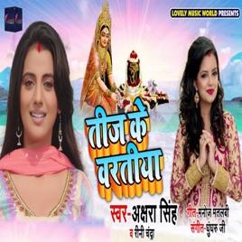 Teez Ke Vartiya - Single by Akshara Singh & Rini Chandra