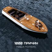 1000 причин - Misha Marvin