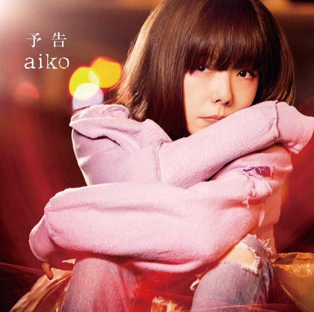 aiko – 予告 – EP [iTunes Plus M4A]   iplusall.4fullz.com