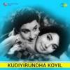 Kudiyirundha Koyil (Original Motion Picture Soundtrack)
