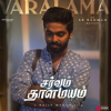 Varalama Tamil From Sarvam Thaala Mayam Original Motion Picture Soundtrack - Rajiv Menon & Sriram Parthasarathy mp3
