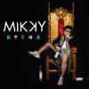 Mikky - Весна обложка