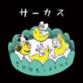 SOKABE KEIICHI BAND - Circus - Kenichiro Otsuka CIRCUS Kenny's Sunflower Journey Remix