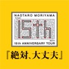 15th Anniversary Tour