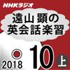 遠山 顕 - NHK 遠山顕の英会話楽習 2018年10月号(上) アートワーク