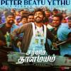 A. R. Rahman, G.V. Prakash Kumar, Satya Prakash & Arjun Chandy - Peter Beatu (Tamil) (From