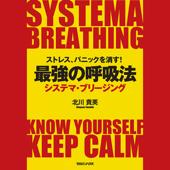 ストレス、パニックを消す!最強の呼吸法 システマ・ブリージング