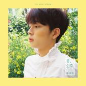 봄, 선호 Spring, SEONHO - EP
