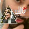 Thaq Biallah - Saif Amer mp3