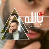 Thaq Biallah - Saif Amer