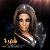 Fatima Al Qadiri - Galby