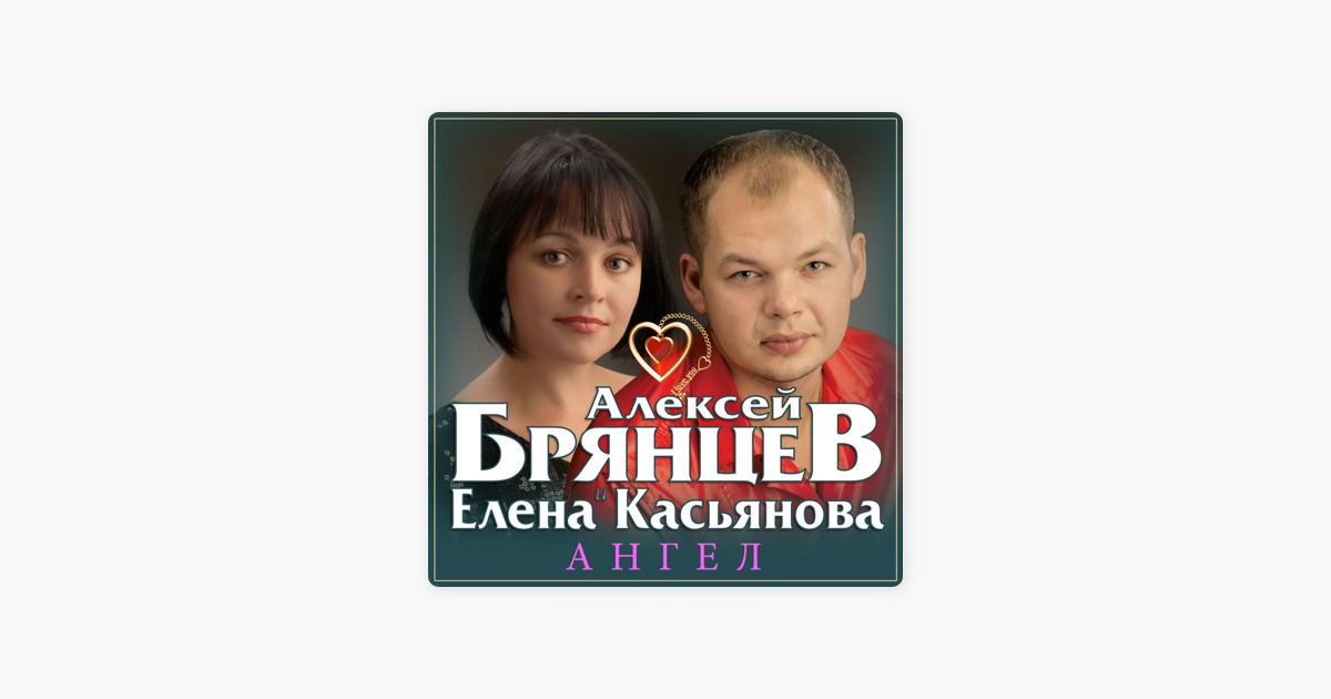 НОВЫЕ ПЕСНИ АЛЕКСЕЯ БРЯНЦЕВА И ЕЛЕНЫ КАСЬЯНОВОЙ 2016 СКАЧАТЬ БЕСПЛАТНО