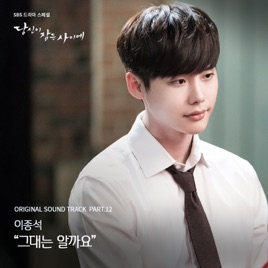 While you were sleeping pt 12 original television soundtrack while you were sleeping pt 12 original television soundtrack single lee jong suk stopboris Images