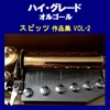 A Musical Box Rendition of High Grade Orgel Spitz Vol-2 ジャケット写真