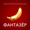 Фантазёр - Diskoteka Avariya & Nikolay Baskov