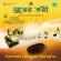 Aay Khuku Aay - Hemanta Mukherjee & Sravanti Majumdar