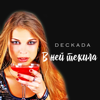 DECKADA - В ней текила обложка