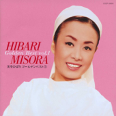 Hibari Misora Golden Best, Vol. 1