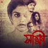 Sakhhi (Original Motion Picture Soundtrack) - EP