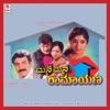 Mane Mane Ramayana Original Motion Picture Soundtrack EP