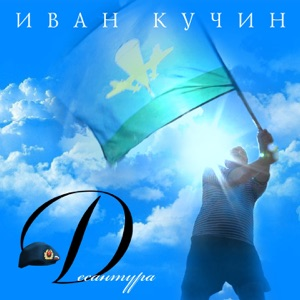 Десантура - Single