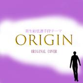 羽生結弦選手FPテーマ ORIGIN ORIGINAL COVER