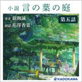 小説 言の葉の庭 分冊版 第五話「あかねさす、光の庭の。――雪野」