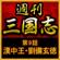 週刊 三国志「第9話 漢中王・劉備玄徳」 - 吉川英治