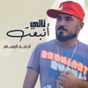 Ahmed Al Rassam - Tali Anbeat artwork