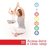 101 Асаны йоги и семь чакр - Музыка медитации и лучшие классы йоги, звуки природы, успокаивающая атмосфера