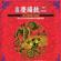 將軍令(南) - Wang Sen-Di & The Chinese Orchestra of Beijing Central Music College