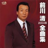 前川 清2004年全曲集