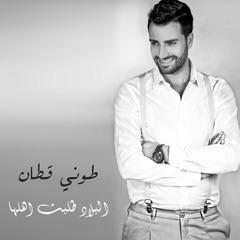 Elblad Talbat Ahelha