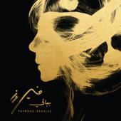 Lameen Piano Version  - Fairouz