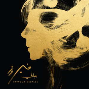Fairouz - Lameen (Piano Version)