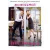 Melly Goeslaw - Eiffel... I'm In Love 2 (Original Soundtrack) artwork