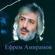 Лезгинка - Ефрем Амирамов