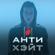 Антихэйт - Владимир