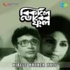 Bikele Bhorer Phul Original Motion Picture Soundtrack EP