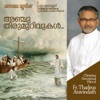 Anchu Thirumurivukal (Christian Devotional)