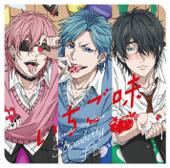 ヤリチン☆ビッチ部 キャラクターソングシリーズ「いちご味」 - EP