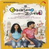Angane Thudangi Original Motion Picture Soundtrack EP