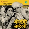 Mosambi Narangi (Original Motion Picture Soundtrack) - EP